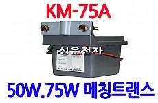 KM-75A <B><FONT COLOR=RED> 50W 75W 메칭트랜스</FONT>