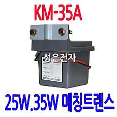 KM-35A  25W 35W 메칭트랜스