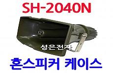 SH-2040N <B><FONT COLOR=RED> 혼스피커 케이스</FONT>