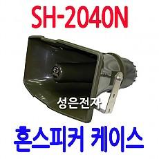 SH-2040N  혼스피커 케이스