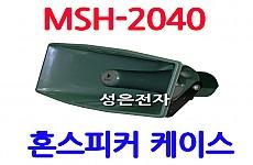 MHS-2040 <B><FONT COLOR=RED> 혼스피커 케이스</FONT>