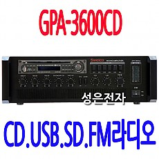 GPA-3600CD  360W 앰프 CD.USB.SD.FM라디오