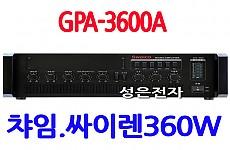 GPA-3600A <B><FONT COLOR=RED> 360W 앰프</FONT>