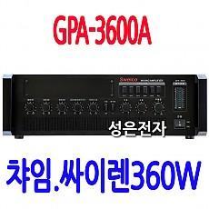GPA-3600A  360W 앰프