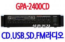GPA-2400CD <B><FONT COLOR=RED> CD.USB.SD.FM라디오 내장 240W 앰프</FONT>