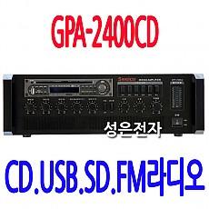 GPA-2400CD  CD.USB.SD.FM라디오 내장 240W 앰프