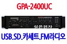 GPA-2400UC <B><FONT COLOR=RED> USB.SD.카세트.FM라디오 내장 240W 앰프</FONT>