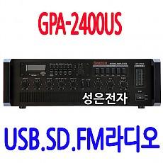 GPA-2400US  USB.SD.FM 라디오 내장 240W 앰프