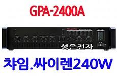 GPA-2400A <B><FONT COLOR=RED> 240W 앰프</FONT>