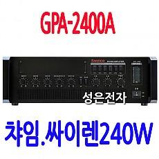 GPA-2400A  240W 앰프