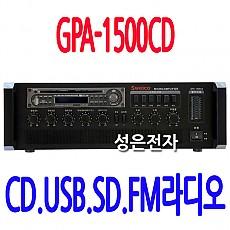 GPA-1500CD  CD.USB.SD.FM라디오 내장 150W 앰프