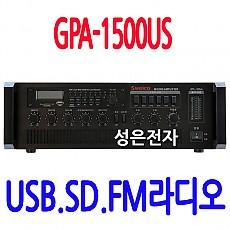 GPA-1500US  USB.SD.FM라디오 내장 150W 앰프