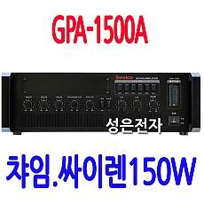 GPA-1500A  150W 앰프