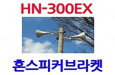 HN-300EX  <B><FONT COLOR=RED> 주물혼스피커브라켓</FONT>