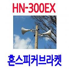 HN-300EX   주물혼스피커브라켓