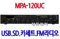 MPA-120UC <B><FONT COLOR=RED> USB.SD.카세트.FM라디오 내장 120W 앰프</FONT>