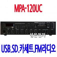 MPA-120UC  USB.SD.카세트.FM라디오 내장 120W 앰프
