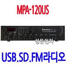 MPA-120US  USB.SD.FM라디오 내장 120W 앰프