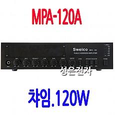 MPA-120A  120W 앰프