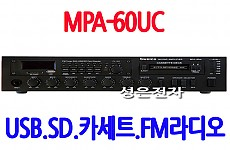 MPA-60UC <B><FONT COLOR=RED> USB.SD.카세트.FM라디오 내장 60W 앰프</FONT>