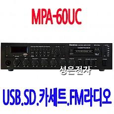 MPA-60UC  USB.SD.카세트.FM라디오 내장 60W 앰프