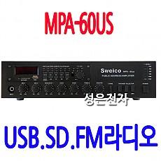 MPA-60US  USB.SD.FM라디오 내장 60W 앰프