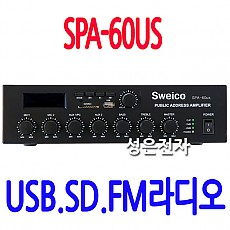 SPA-60US  USB.SD.FM라디오 내장 60W 앰프