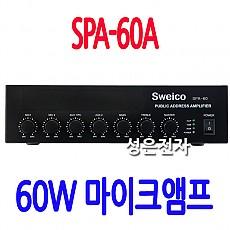 SPA-60A  60W 마이크 앰프