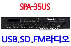 SPA-35US <B><FONT COLOR=RED> USB.SD.FM라디오 내장 35W 앰프</FONT>