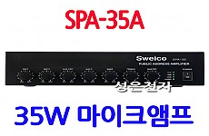 SPA-35A <B><FONT COLOR=RED> 35W 마이크 앰프</FONT>