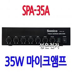 SPA-35A  35W 마이크 앰프