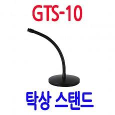 GTS-10  탁상스탠드