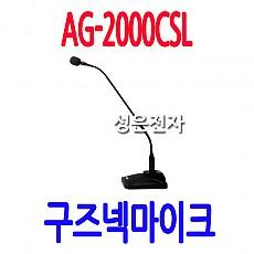 AG-2000CSL  구즈넥 마이크