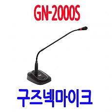 GN-2000S  구즈넥 마이크
