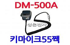 DM-500A <B><FONT COLOR=RED> 차량,선박용 마이크</FONT>