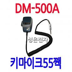DM-500A  차량,선박용 마이크