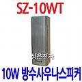 SZ-10WT <B><FONT COLOR=RED> 10W 방수,사우나 스피커</FONT>
