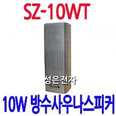 SZ-10WT  10W 방수,사우나 스피커