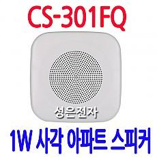 CS-301FQ  1W 안내방송용 천정스피커
