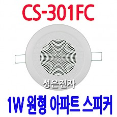 CS-301FC  1W 안내방송용 천정스피커