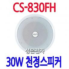 CS-830FH  30W 천정스피커