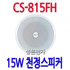 CS-815FH  15W 천정스피커