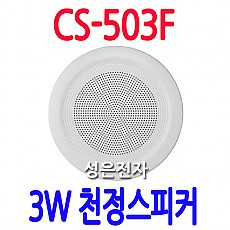 CS-503F  5인치 3W 천정스피커