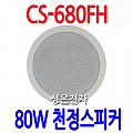 CS-680FH <B><FONT COLOR=RED> 80W 음악,안내방송용  천정스피커</FONT>