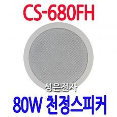 CS-680FH  80W 음악,안내방송용  천정스피커