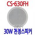 CS-630FH <B><FONT COLOR=RED> 30W 음악,안내방송용 천정스피커</FONT>