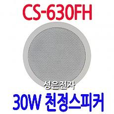 CS-630FH  30W 음악,안내방송용 천정스피커