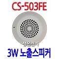 CS-503FE <B><FONT COLOR=RED> 3W 원형 노출스피커</FONT>