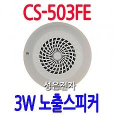 CS-503FE  3W 원형 노출스피커