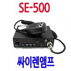 SE-500  80W 차량용 싸이렌 앰프